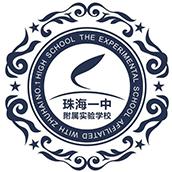 珠海一中附属实验学校国际部校徽logo图片