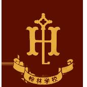东莞市翰林实验学校国际部校徽logo图片