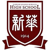 天津市新华中学国际部校徽logo图片