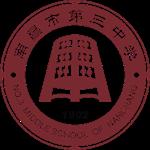 南昌市第三中学国际部校徽logo图片