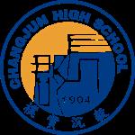 长沙市长郡中学国际部校徽logo图片