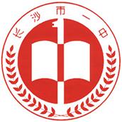 湖南省长沙市第一中学国际部校徽logo图片