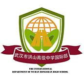 武汉市洪山高级中学国际部校徽logo图片