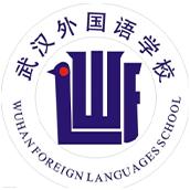 武汉外国语学校国际班校徽logo图片