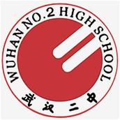 武汉二中国际部校徽logo图片
