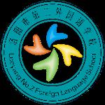 2021年洛阳市第二外国语学校国际高中(北美国际项目)招生简章
