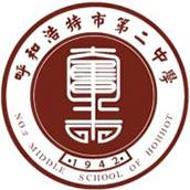 呼市二中国际部校徽logo图片