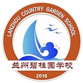兰州碧桂园学校国际高中招生简章