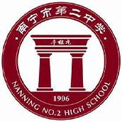 南宁市第二中学国际部校徽logo图片