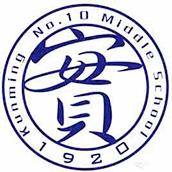 昆明市第十中学国际部校徽logo图片