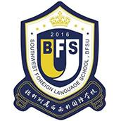 北京外国语大学附属西南外国语学校国际幼儿园招生简章