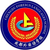 成都外国语学校国际班校徽logo图片