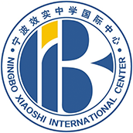 宁波效实中学国际中心校徽logo图片