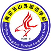南京东山外国语学校国际初中招生简章