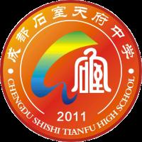 成都石室天府中学国际部校徽logo图片