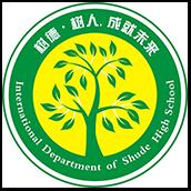 成都树德中学国际部校徽logo图片