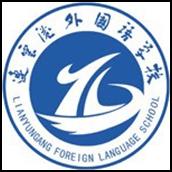 连云港外国语学校国际高中(中俄国际课程班)招生简章