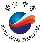 广州市香江中学国际部校徽logo图片