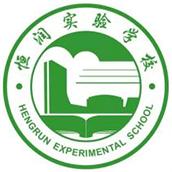 恒润实验学校国际部校徽logo图片