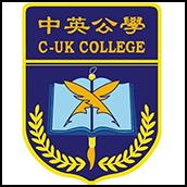 深圳市宝安区中英公学国际幼儿园招生简章