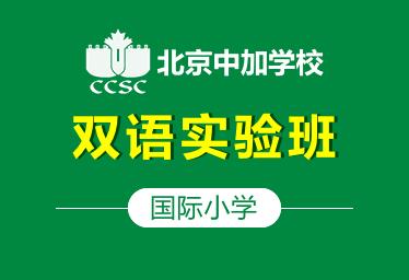 北京中加国际小学双语实验班图片