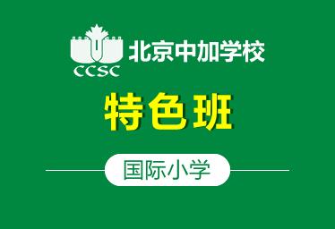 北京中加国际小学特色班图片