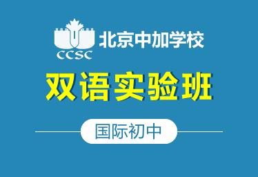 北京中加国际初中双语实验班图片