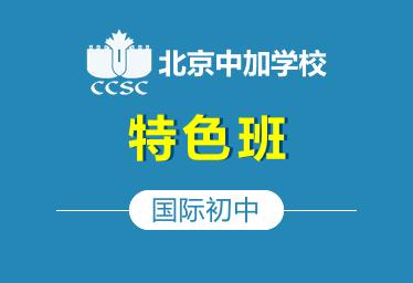 北京中加国际初中特色班图片
