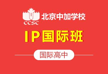 北京中加国际高中IP国际班图片