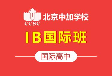 北京中加国际高中IB国际班图片