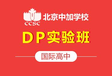 北京中加国际高中DP实验班图片