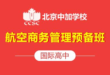 北京中加学校国际高中BBAA图片