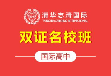 北京清华志清中学国际高中图片