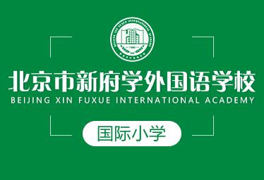 北京新府学国际小学图片