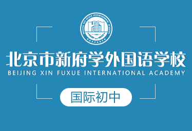 北京市新府学国际初中图片