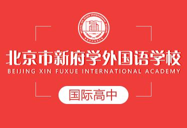 北京新府学学校国际高中图片