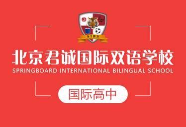 北京君诚国际国际高中图片