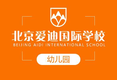 北京爱迪国际学校国际幼儿园招生简章