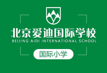 北京爱迪国际学校国际小学图片