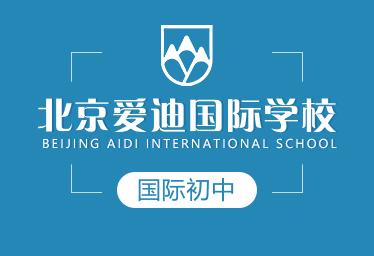 北京爱迪国际学校国际初中图片
