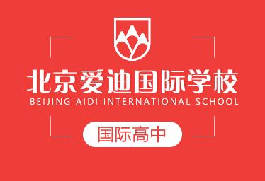 北京爱迪国际学校国际高中图片