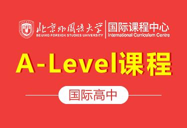 北外国际课程中心A-Level课程图片