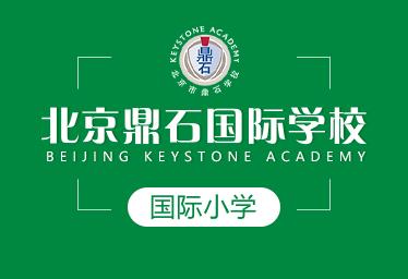 北京鼎石国际学校国际小学图片