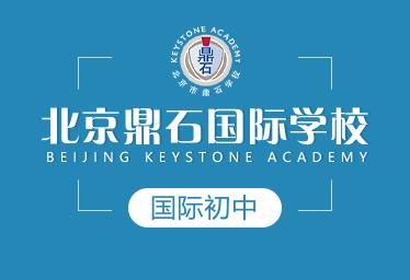 北京鼎石国际学校国际初中图片