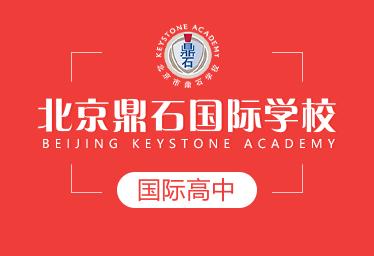 北京鼎石国际学校国际高中图片