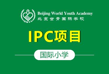 北京世青国际国际小学IPC图片