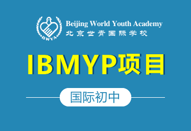 北京世青国际国际初中IBMYP图片