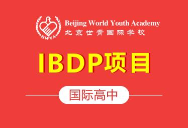 北京世青国际国际高中IBDP图片