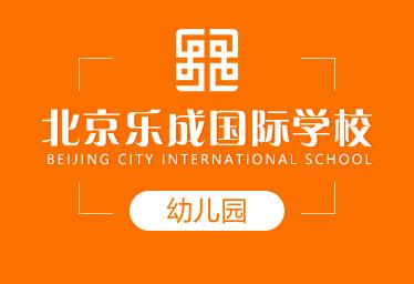 北京乐成国际学校国际幼儿园图片