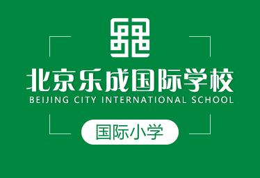 北京乐成国际学校国际小学图片